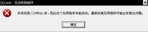 电脑弹出QQ.exe无法找到组件怎么解决