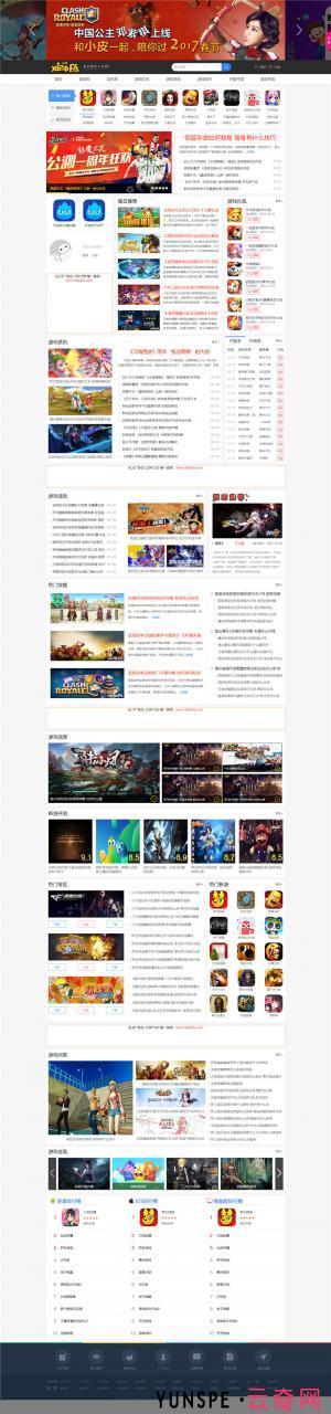 小皮游戏网网站源码帝国CMS