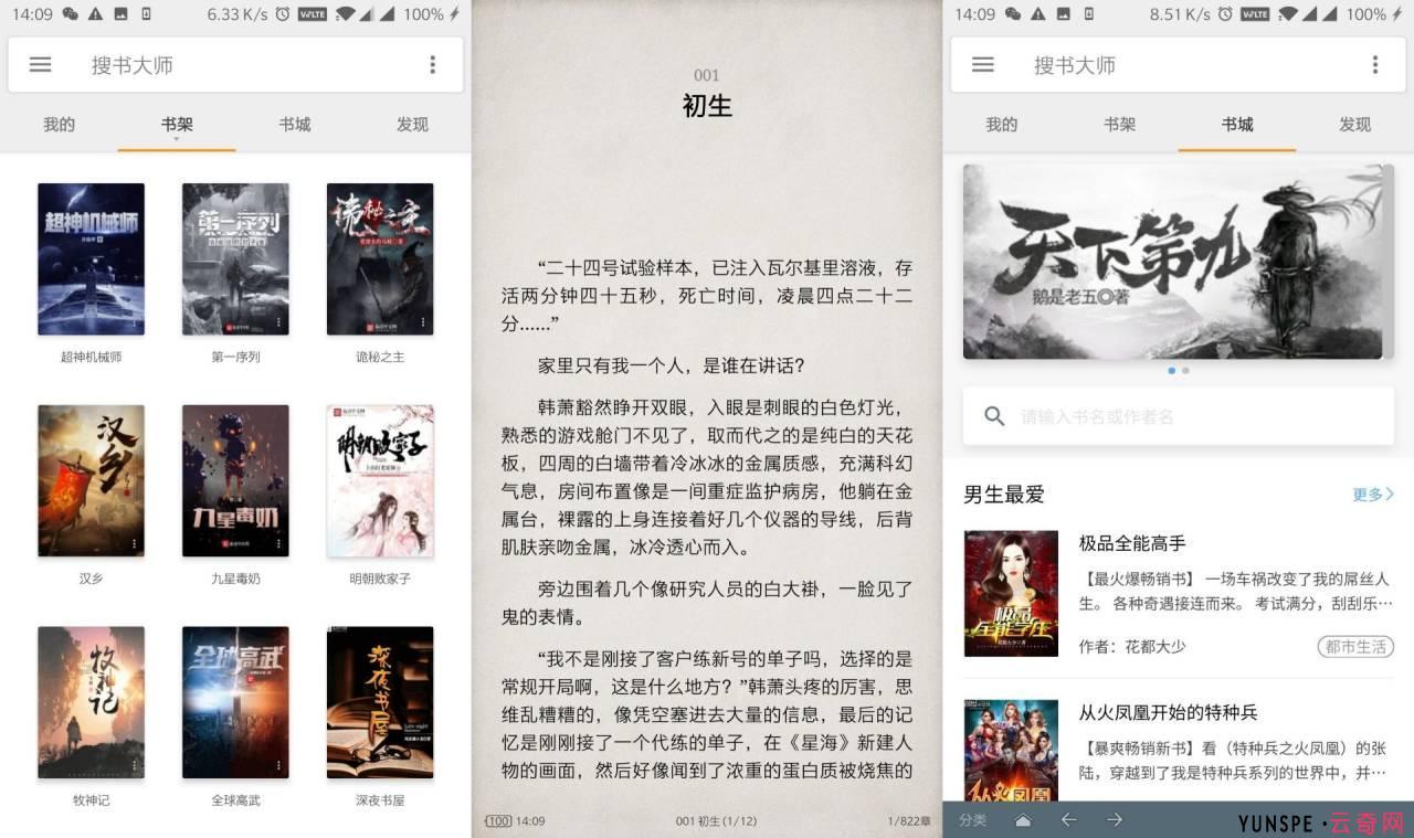 搜书大师最新修改去广告版本-云奇网
