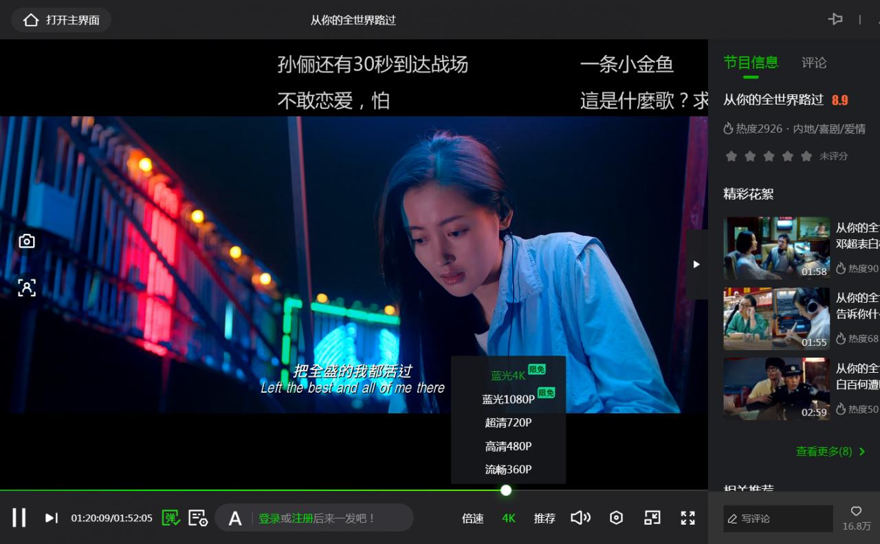 爱奇艺PC解锁4K蓝光版-云奇网