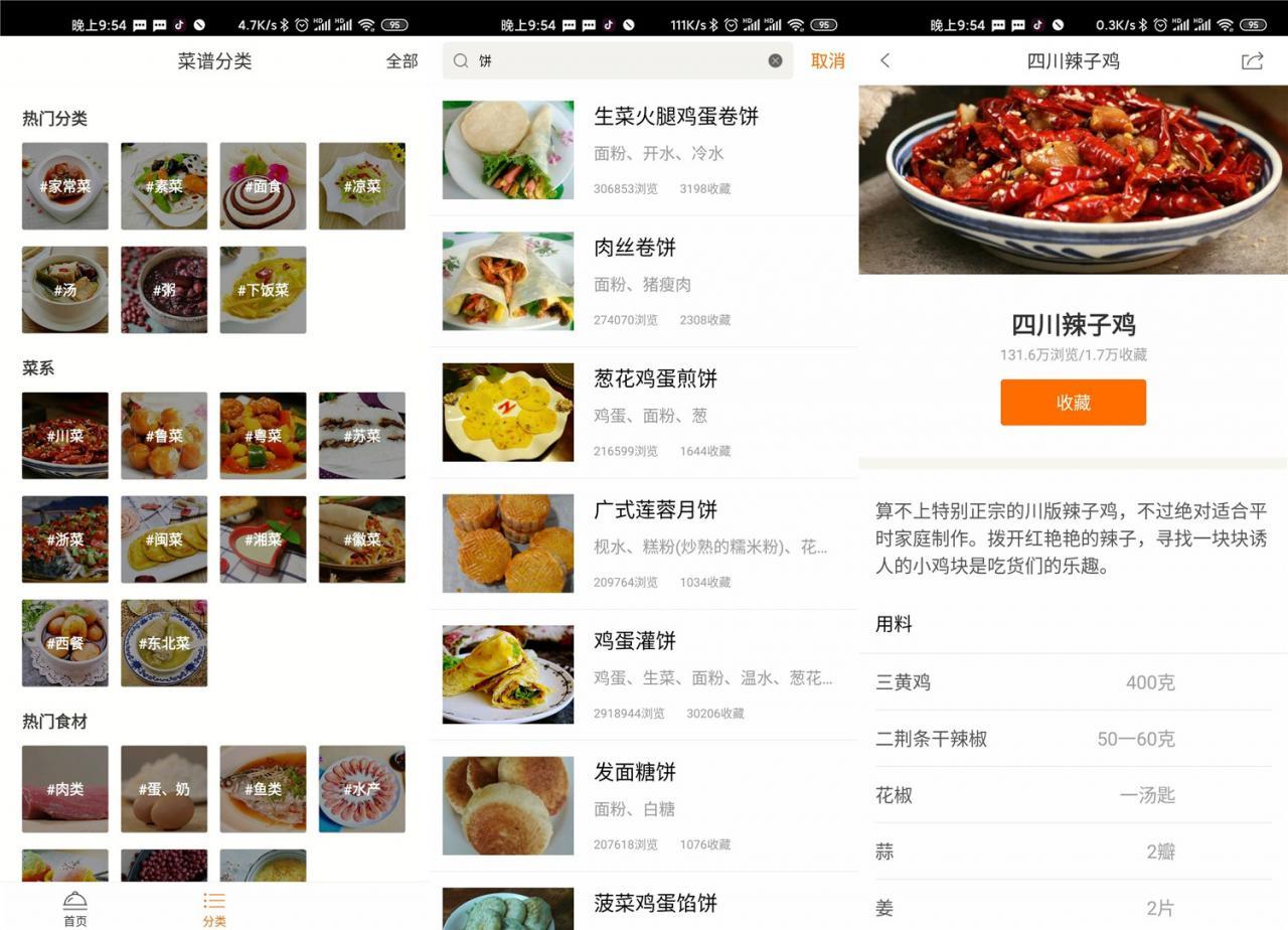 家常菜v2.6.0教你做出美味菜肴app-云奇网