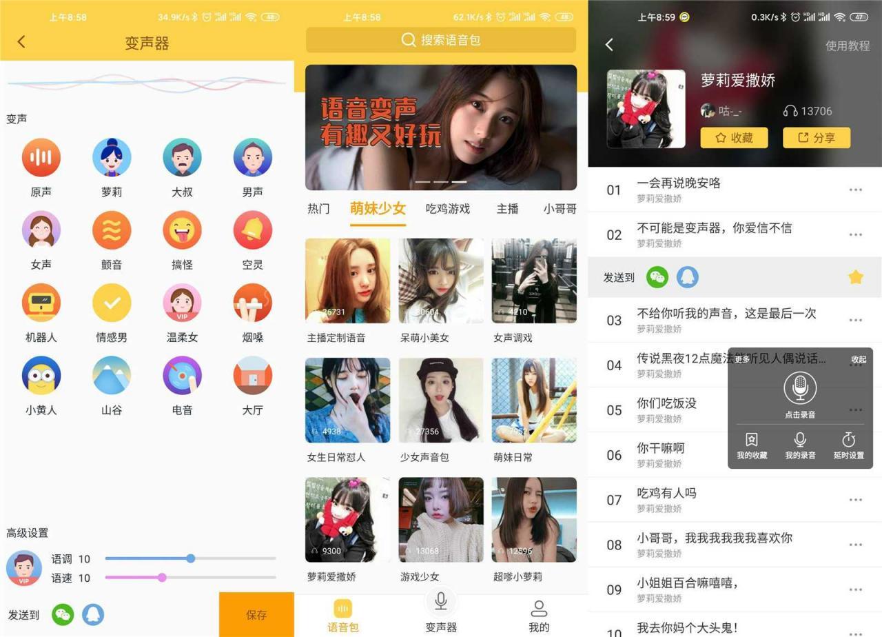 变声器语音包v1.37绿色版app-云奇网