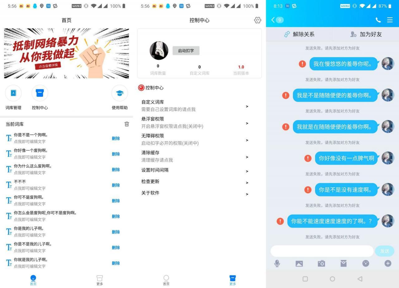 QQ自动打字骂人工具安卓版-云奇网