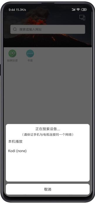 酷投屏1.6.6.4安卓投屏神器-云奇网