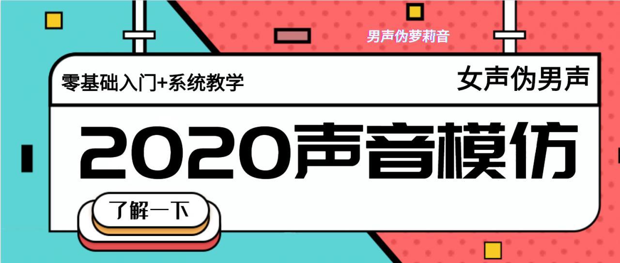 2020全套伪女声优基础教程-云奇网