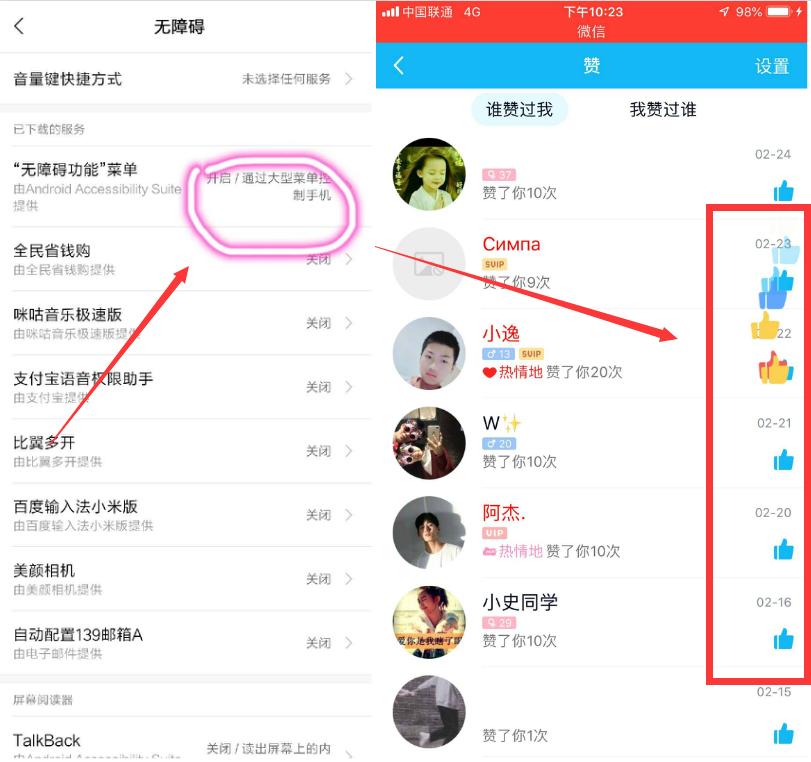 QQ自动回赞app 自动给别人点赞-云奇网
