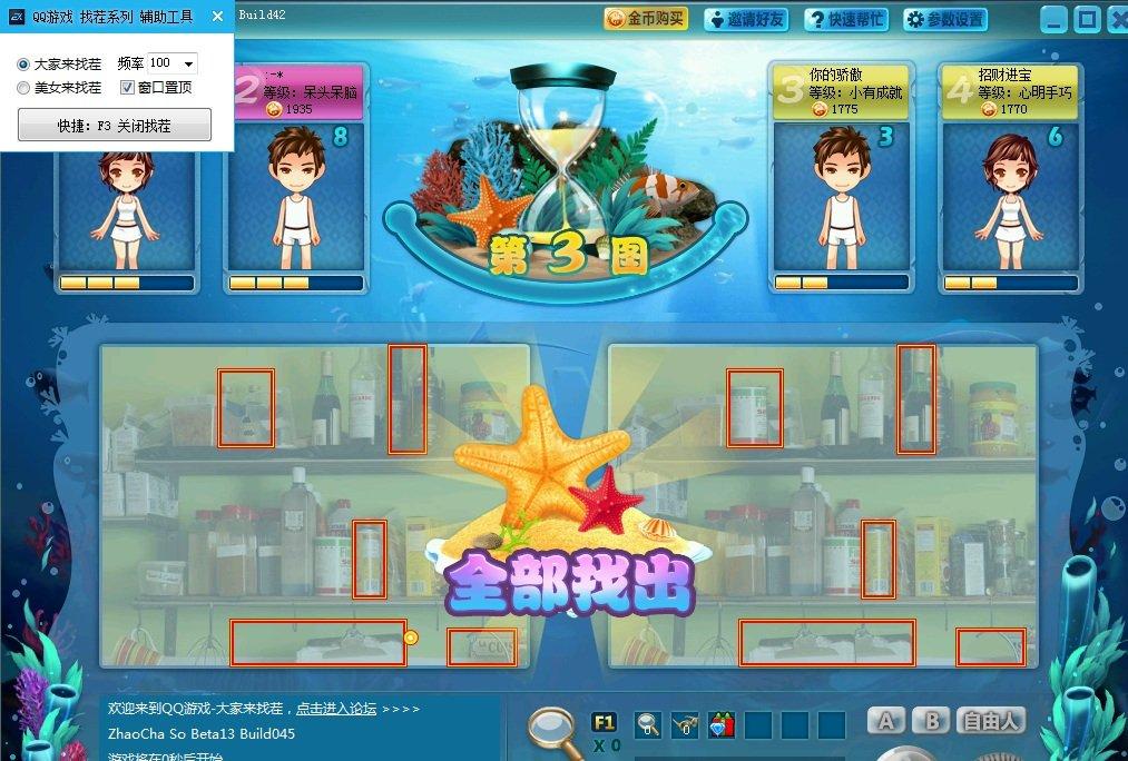 QQ游戏大家来找茬系列查找助手-云奇网