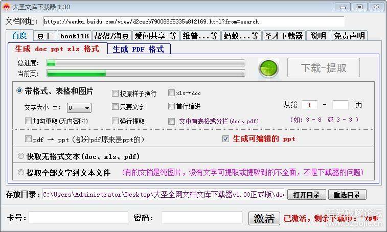 大圣文库文档下载器V1.3支持各大文档网站-云奇网