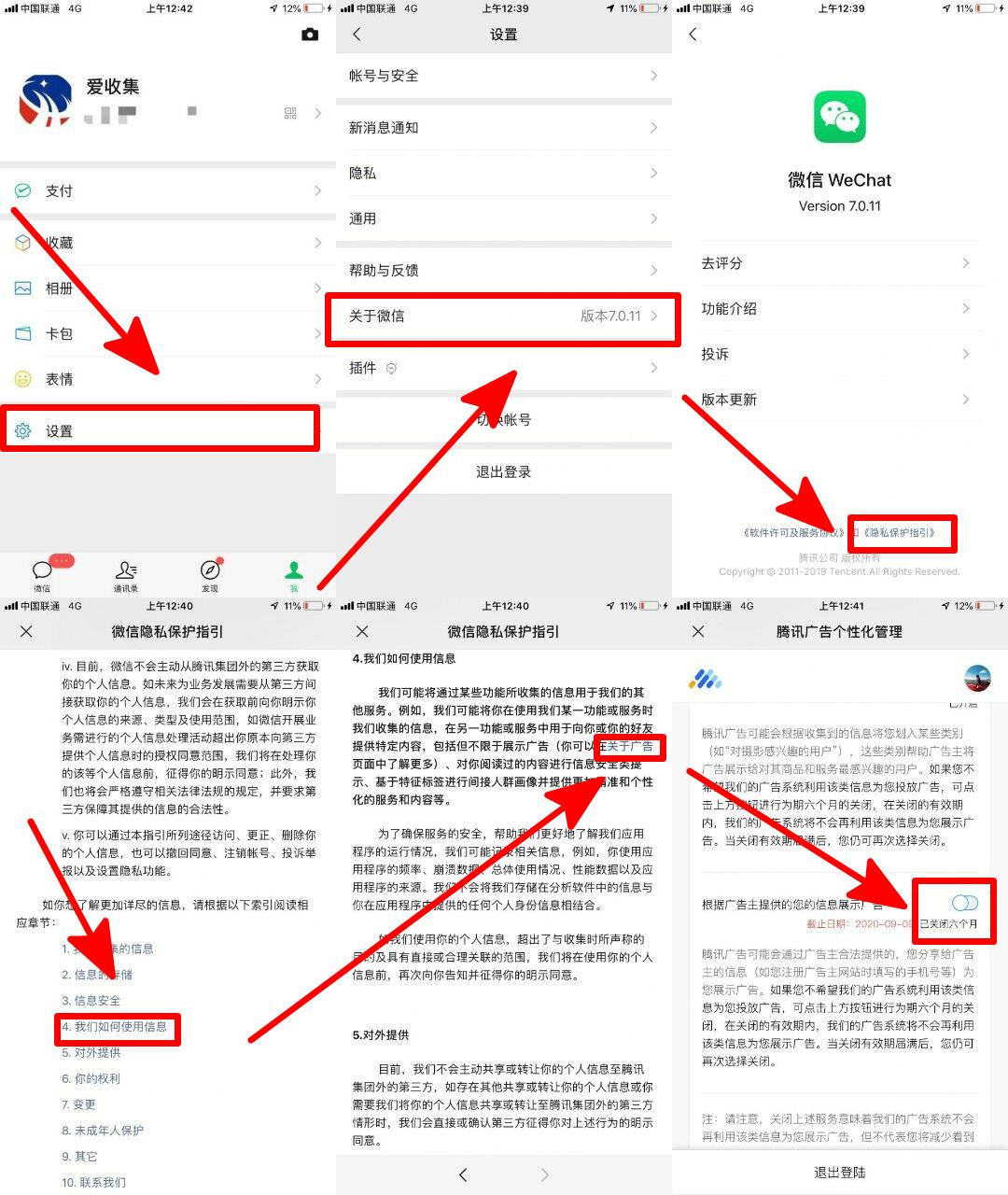 屏蔽微信朋友圈的系统广告方法-云奇网