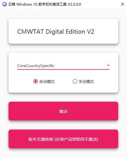 云萌Win10数字权利激活工具V2.5-云奇网