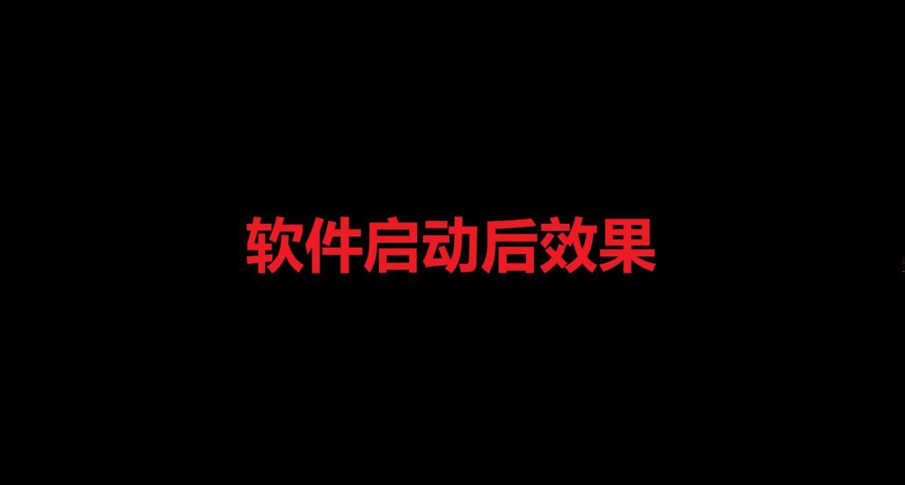 屏幕防截图录像神器ScreenWings-云奇网