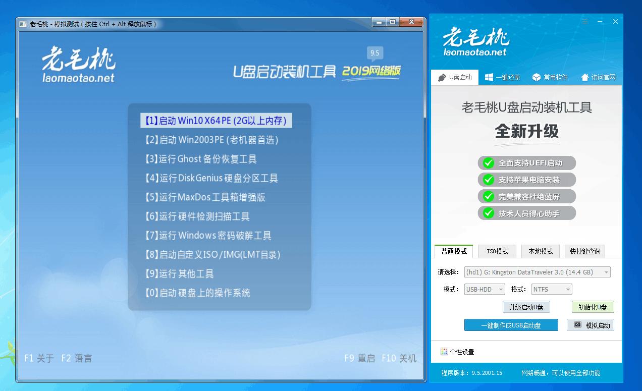 老毛桃U盘启动盘制作工具-云奇网