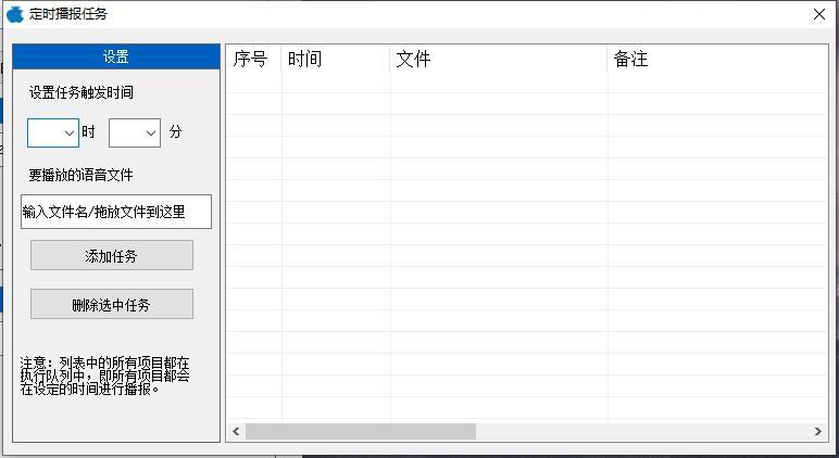讯飞文本生成语音工具支持定时播报-云奇网