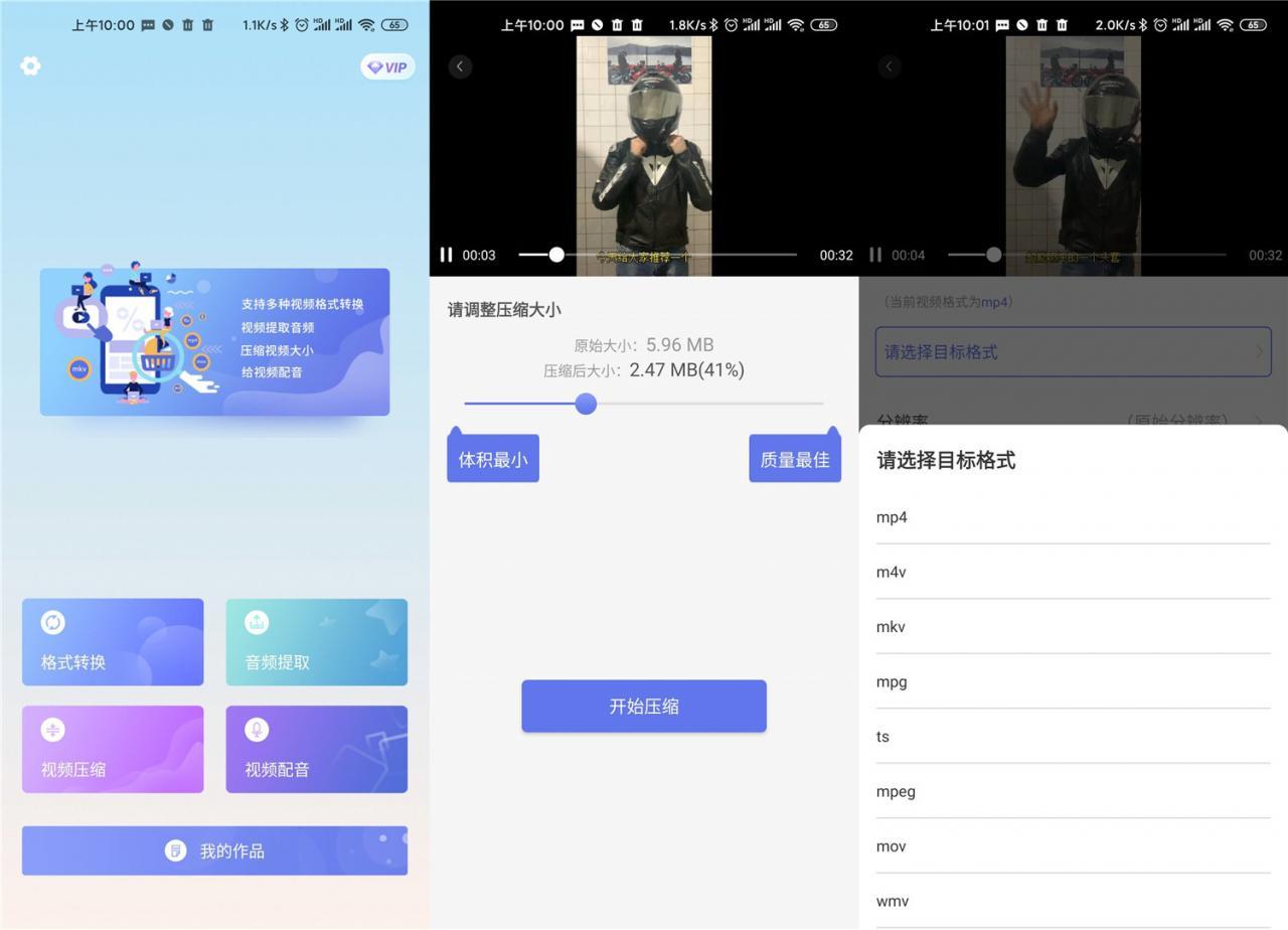 手机视频格式转换app专业版-云奇网