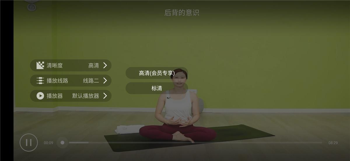 瑜伽TV解除限制去更新绿色版-云奇网