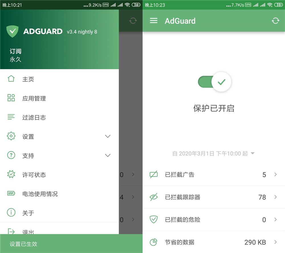安卓AdGuard广告拦截工具 v4.0.3高级版-云奇网