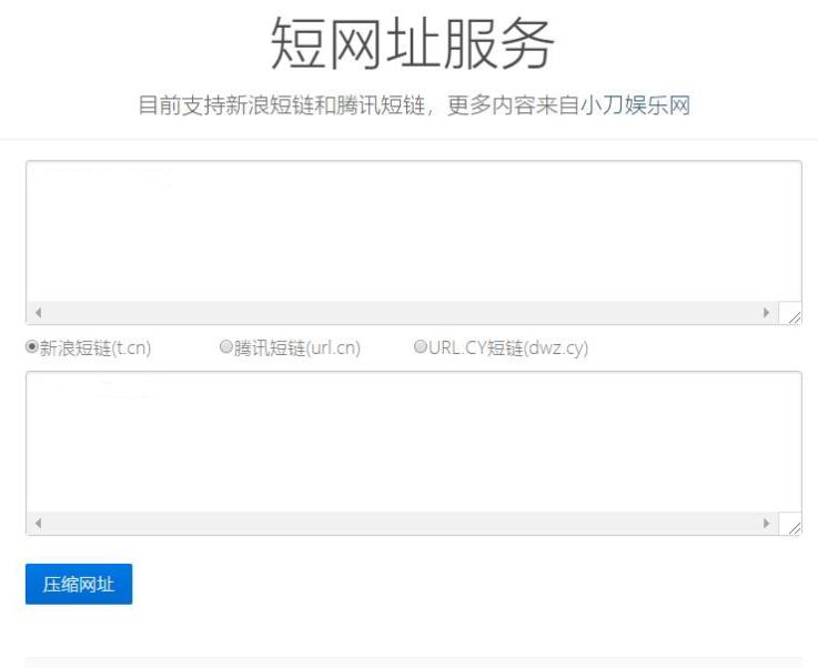 新浪腾讯短网址在线生成网站源码-云奇网