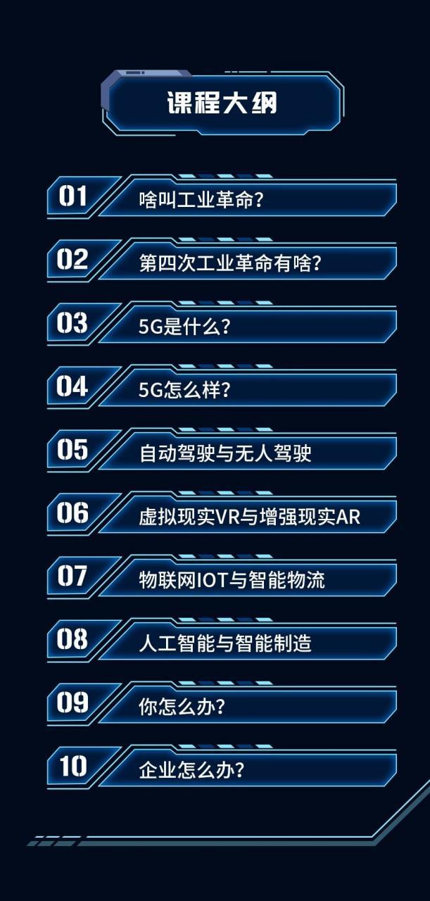 张召忠局座讲解《第四次工业革命》-云奇网