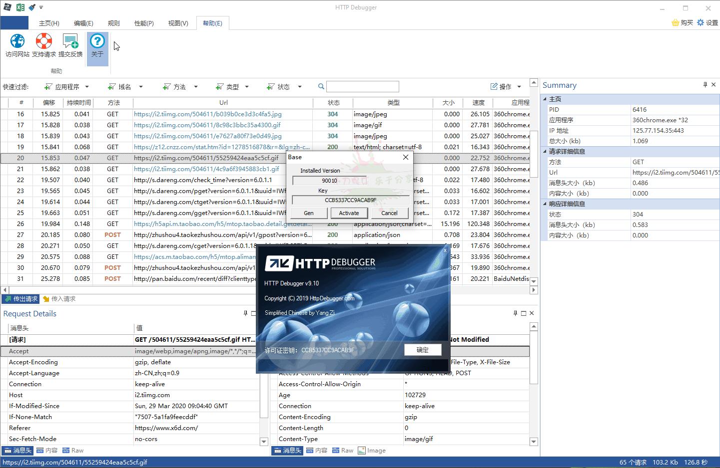 HTTP Debugger Pro汉化免激活版-云奇网