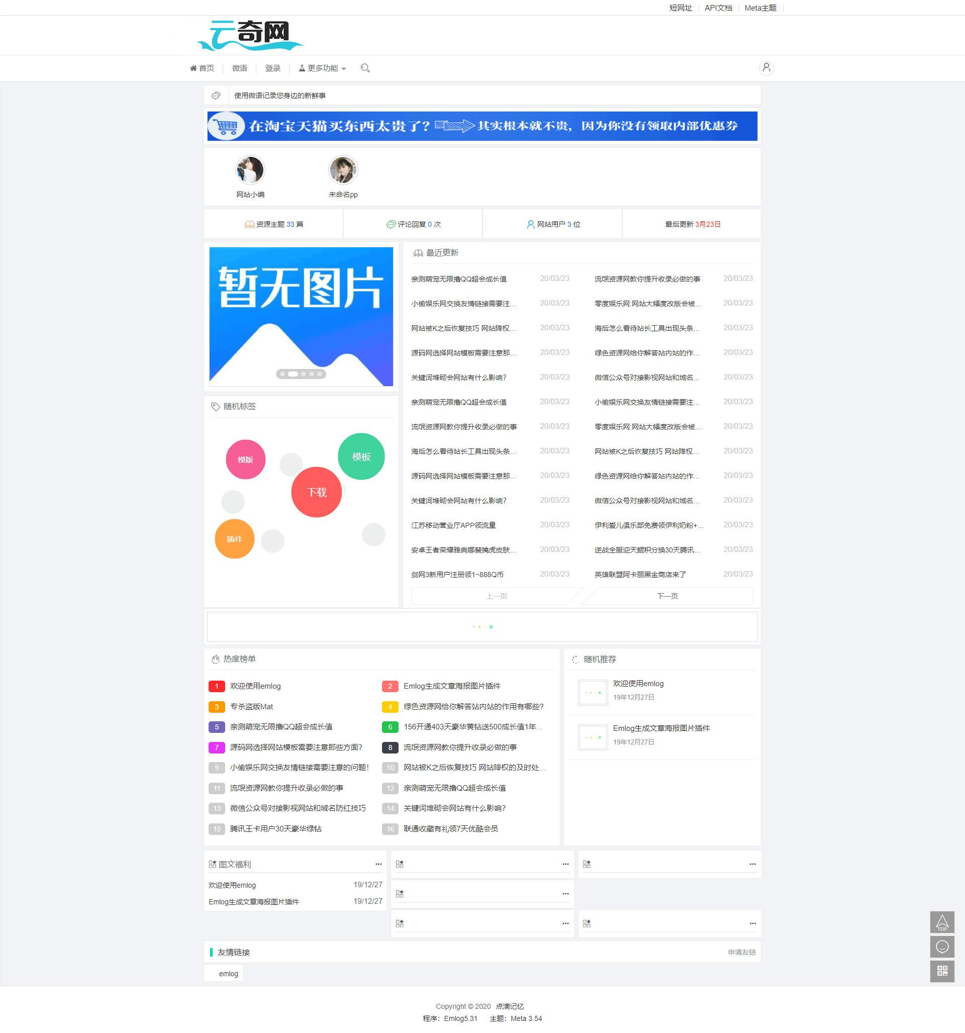 emlog资源网模板免授权-云奇网