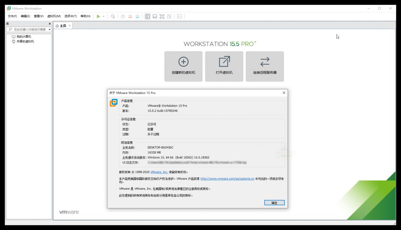 VMware虚拟机v15.5.2绿色简洁版-云奇网