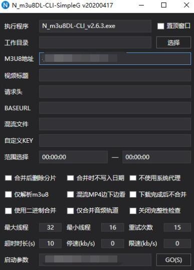 m3u8下载器免安装版v2.7.2
