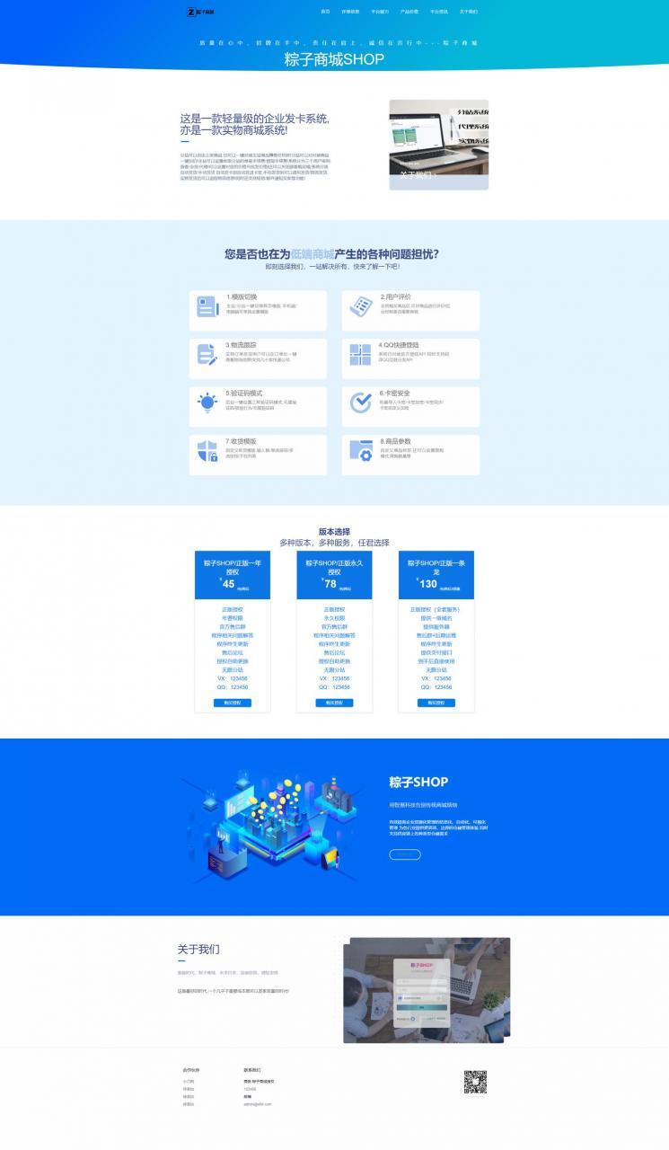 企业信息官网展示页面html源码-云奇网