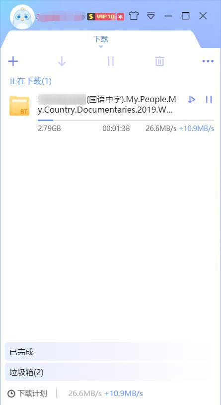 迅雷X10.1.38.890绿色不限速本地VIP版-云奇网