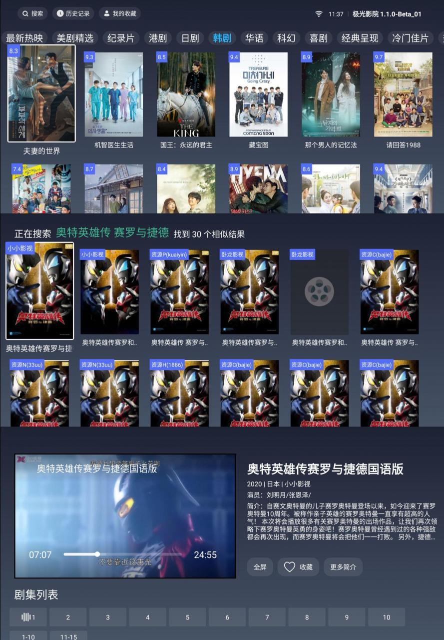 极光影院TV v1.1.3.1 电视盒子必备应用-云奇网