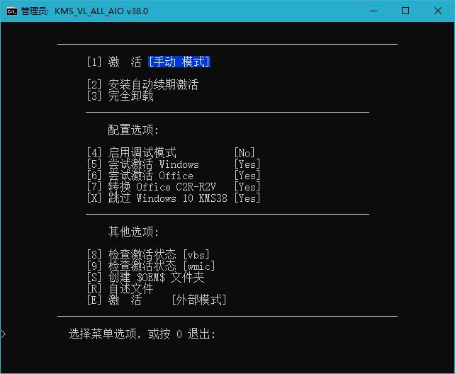 KMS激活工具V39.0中文版-云奇网