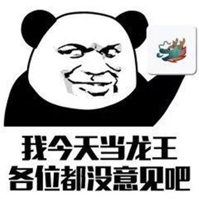 QQ群龙王表情包大全