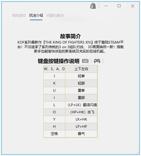 《拳皇14/KOF14》v1.25中文版