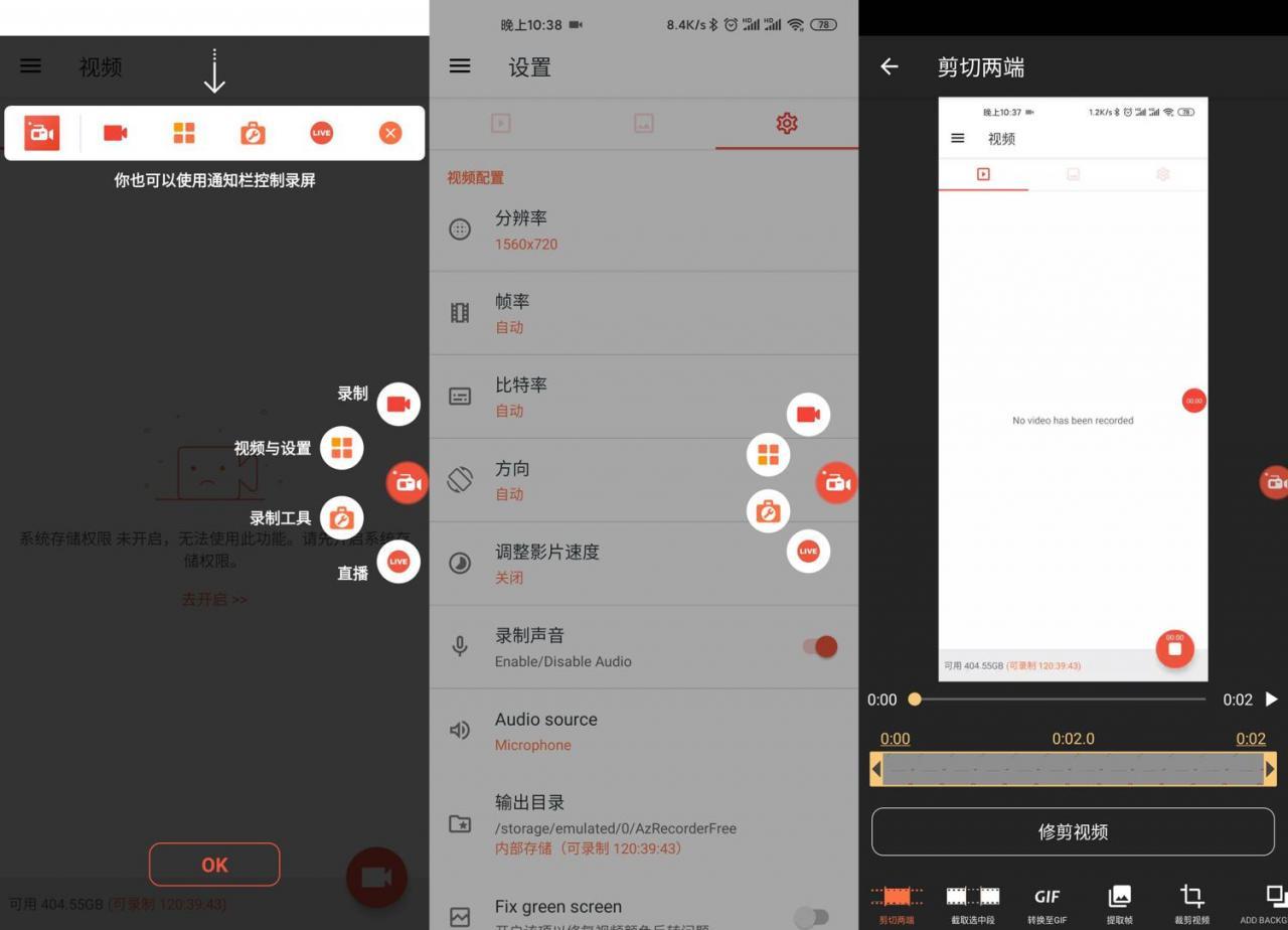 AZ屏幕录制v5.7.3 Pro安卓录屏软件-云奇网