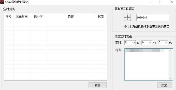 QQ/微信定时聊天发送信息源码-云奇网