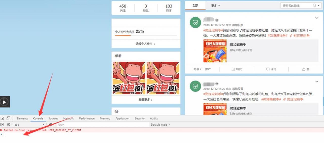 一键批量删除微博内容代码-云奇网