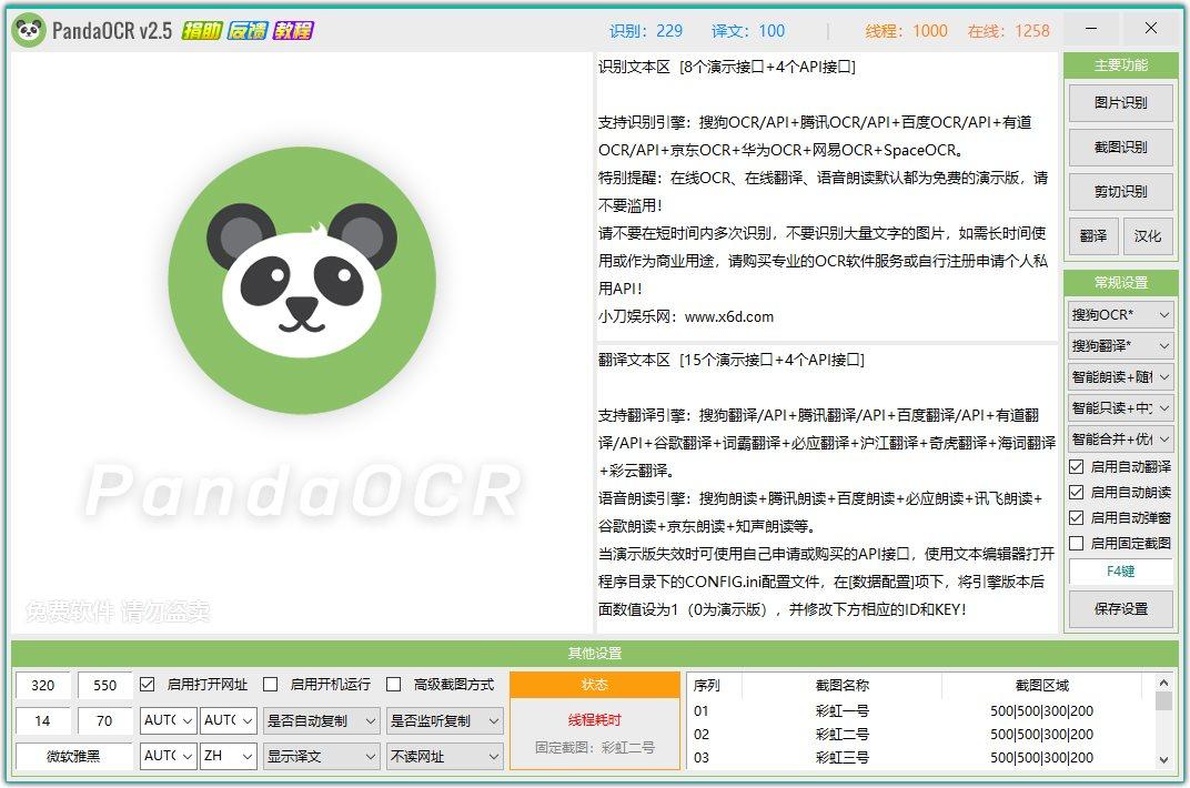 PandaOCR v2.55图文识别神器-云奇网