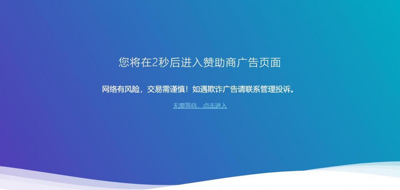 广告跳转提示页面html源码-云奇网