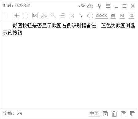 天若OCR新版 文字识别神器-云奇网