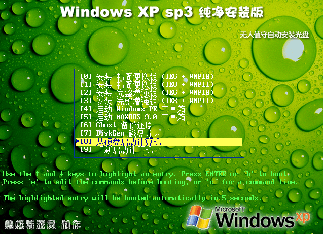 Windows XP/2003纯净版镜像-云奇网