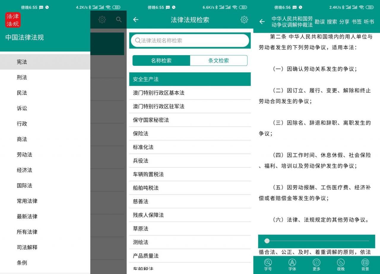 中国法律法规查询工具v6.5-云奇网