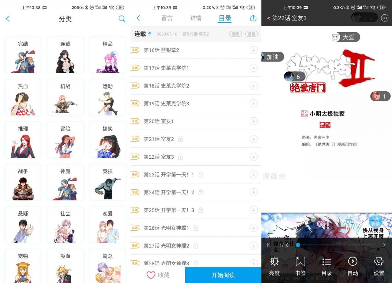 漫画台v2.3.9app免登陆免费版-云奇网