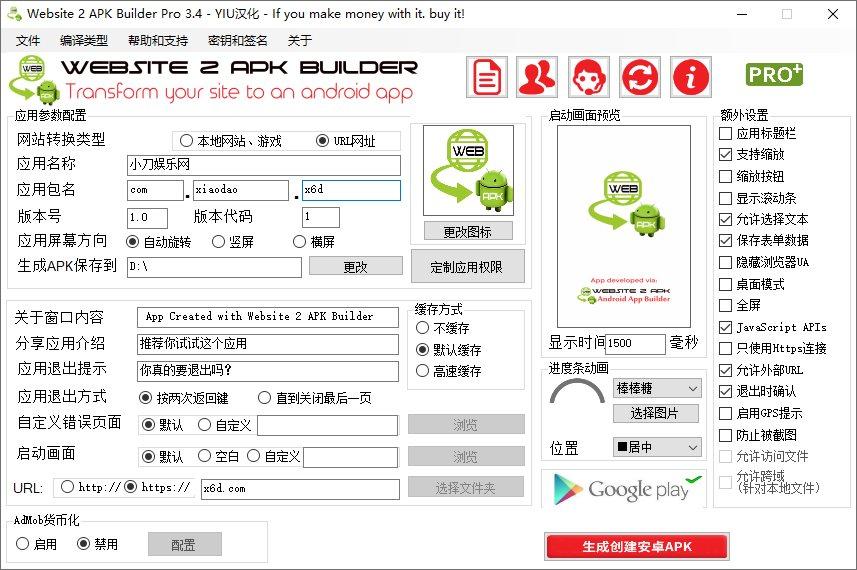 Website 2 APK Builder Pro网站一键封装成app-云奇网