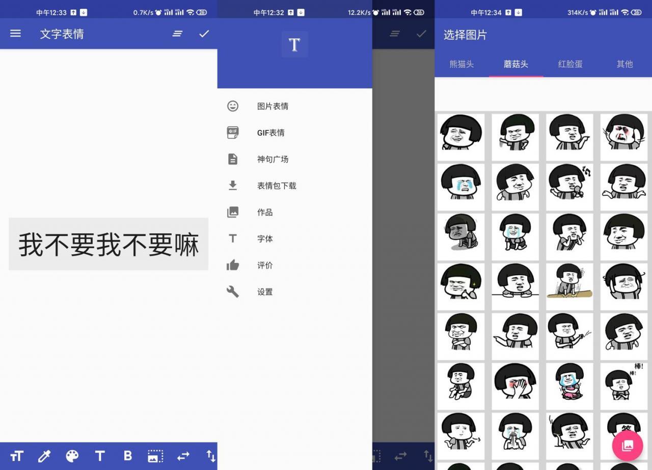 表情包自定义文字制作app-云奇网