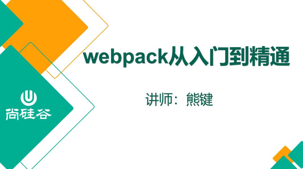 2020尚硅谷Webpack从入门到精通-云奇网