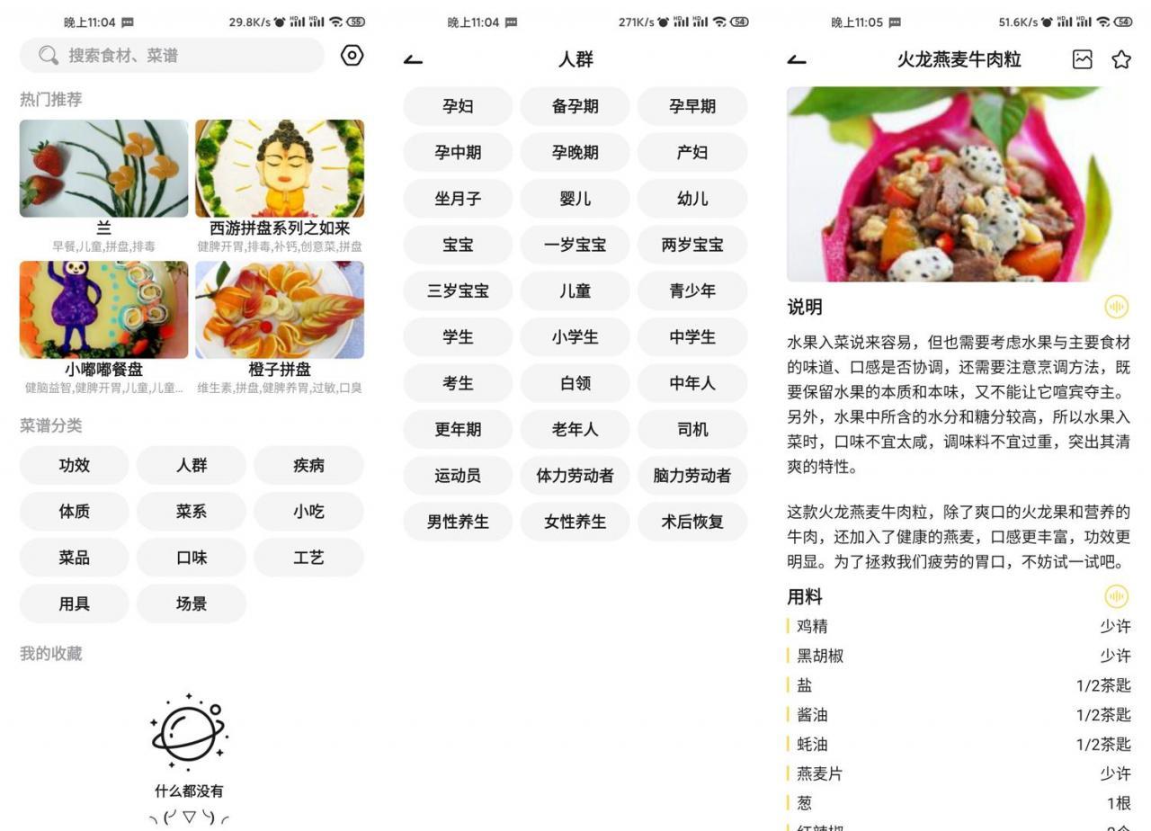 就是菜谱v3.0.5绿化版app下载-云奇网