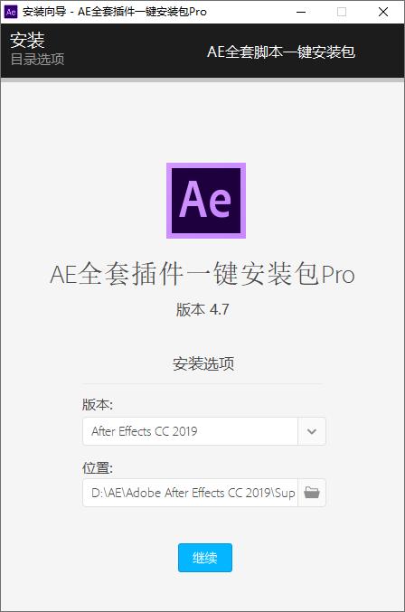 AE全套插件一键安装去限制绿色版下载-云奇网