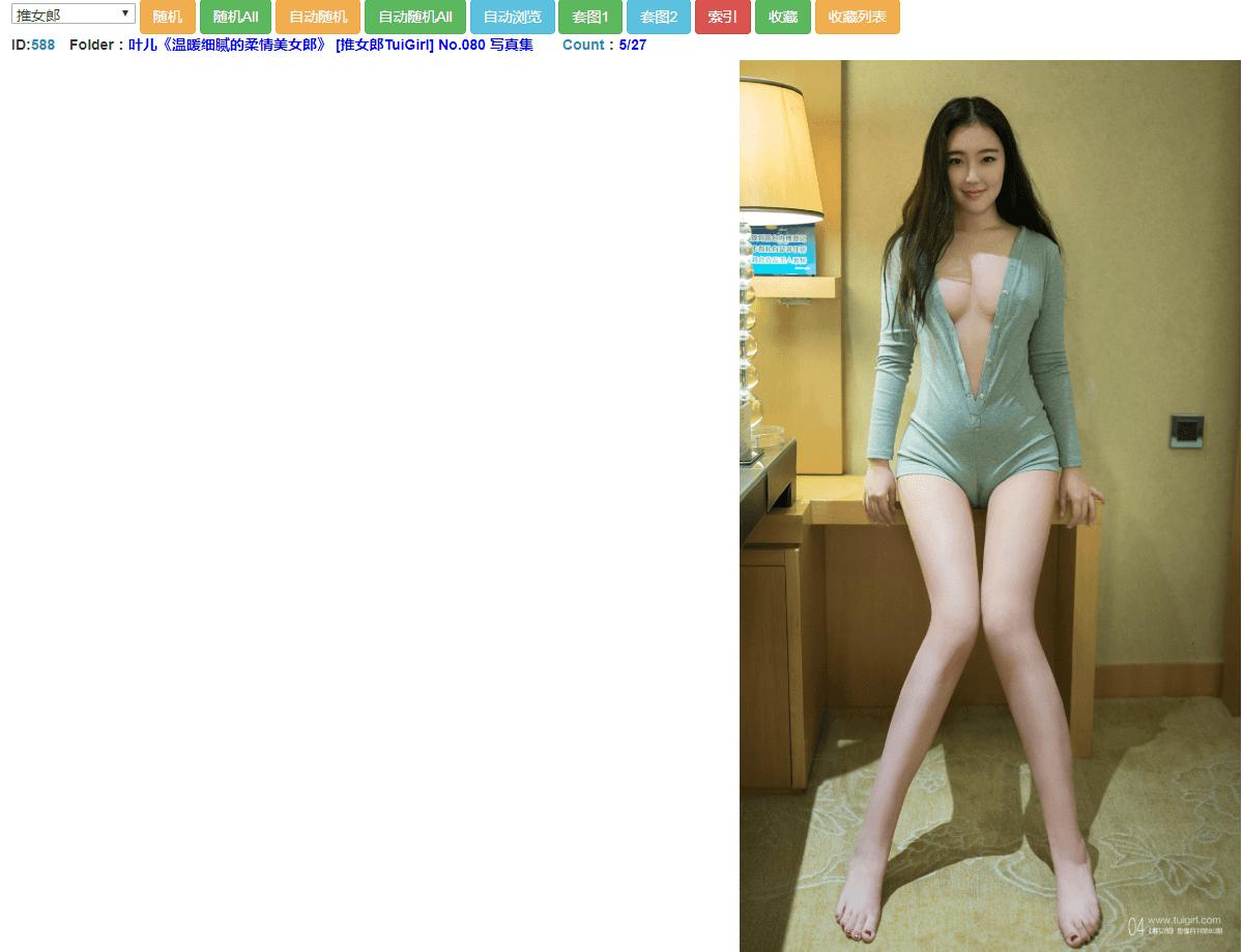 随机美女写真网页源码+python源程序-云奇网