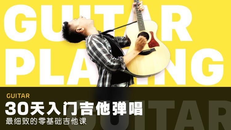 零基础学吉他课:30天入门弹唱-云奇网