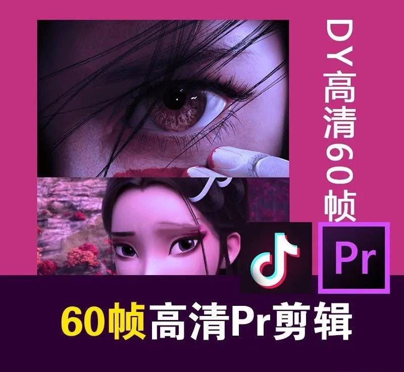PR60帧高清剪辑教程-云奇网
