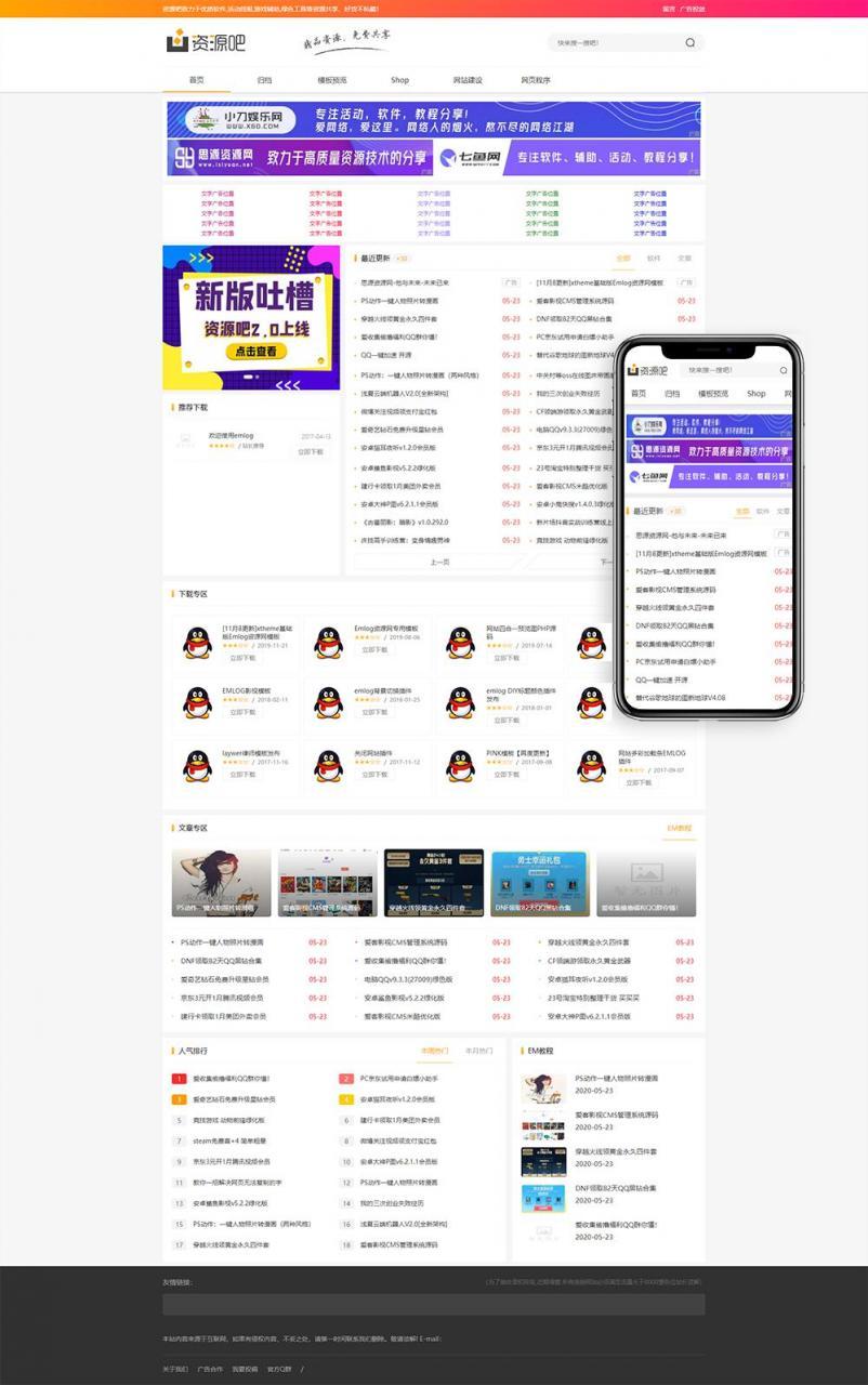 资源吧v2.0Emlog网站模板-云奇网